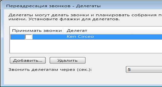 Снимок экрана: добавление делегата в Lync