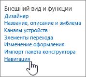 """Раздел """"Внешний вид и функции"""" с выбранным пунктом """"Навигация"""""""