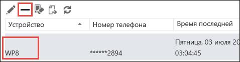 Удаление телефона из списка в Outlook Web App