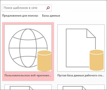 """Кнопка """"Пользовательские веб-приложения"""" на начальном экране."""