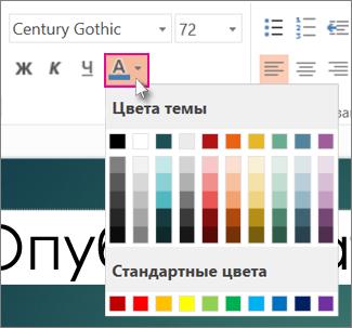 Выберите цвет для текста