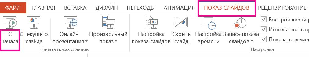 """На вкладке """"Показ слайдов"""" нажмите кнопку """"С начала""""."""