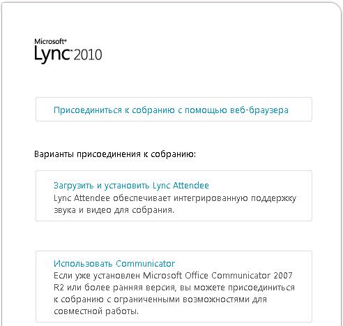 Окно Lync в браузере