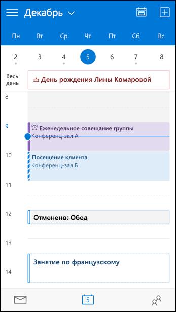 """Представление """"День"""""""