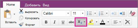 Нажмите кнопку надстрочного и подстрочного текста, чтобы сделать один из вариантов