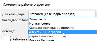 """Ресурсы в списке """"Для календаря"""""""