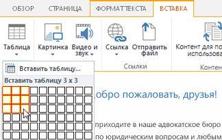 Вставка таблицы на общедоступный веб-сайт SharePoint Online