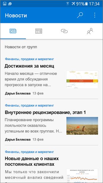 "Снимок экрана: вкладка ""Новости"""