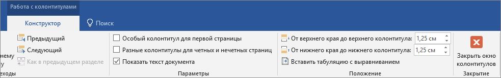 """Чтобы выйти из режима редактирования колонтитулов, нажмите кнопку """"Закрыть окно колонтитулов"""" на вкладке """"Конструктор""""."""
