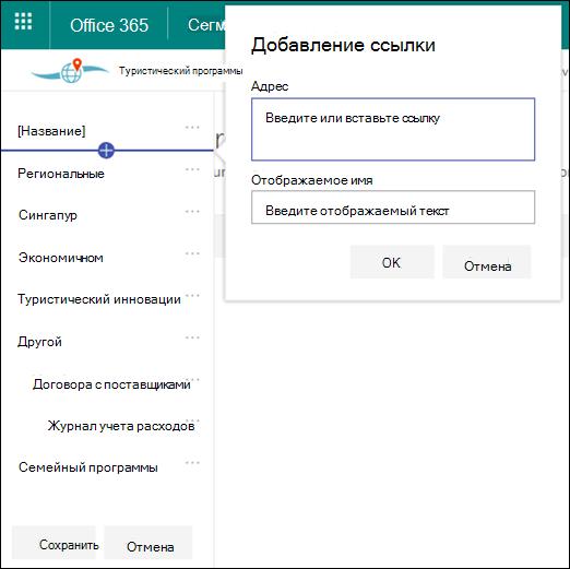 Изменение навигации по концентратору SharePoint