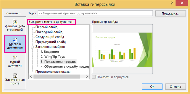 Отображается диалоговое окно, в котором выбран параметр вставки ссылки в один документ.