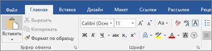 """Откройте вкладку """"Файл"""""""