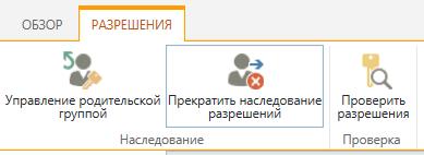 """Экран управления разрешениями списка или библиотеки с кнопкой """"Прекратить наследование разрешений"""""""