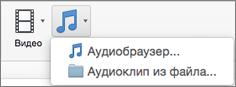 """Меню добавления звука с элементами """"Аудио из файла"""" и """"Аудиобраузер"""""""