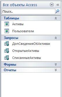 """Область навигации с группой """"Все объекты Access""""в категории """"Тип объекта"""""""