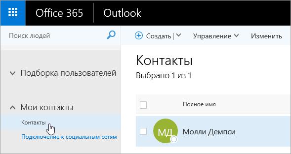 """Снимок экрана: указатель мыши наведен на кнопку """"Контакты"""" на странице """"Люди""""."""