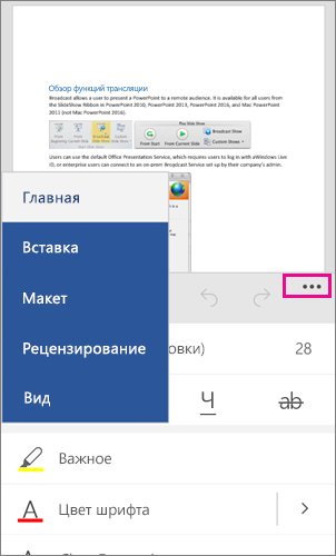 Лента Office для Windows Phone 10