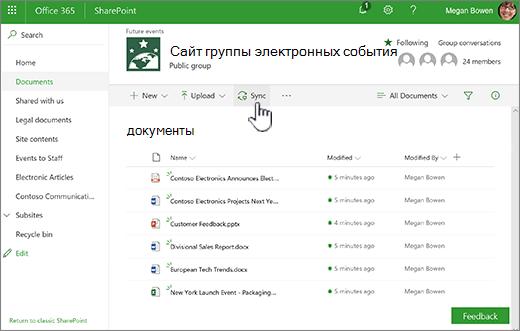 Библиотека документов с выбранной кнопке синхронизации