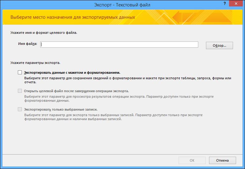 """Выберите параметры экспорта в диалоговом окне """"Экспорт – Текстовый файл""""."""