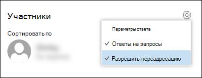 """Снимок экрана: параметр """"разрешить переадресацию"""""""