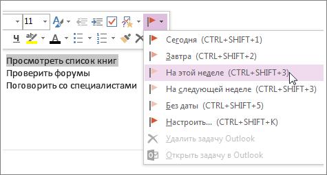 Создайте задачу, которую можно отслеживать в Outlook.