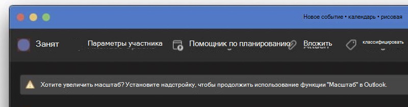 Информационная панель, отображающая Zoom