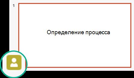 Индикатор присутствия в области эскизов слайдов