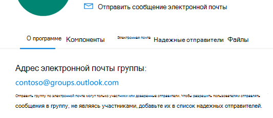 Добавление надежных отправителей в Outlook.com группу.