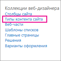 "Ссылка ""Типы контента сайта"" на странице ""Параметры сайта"""