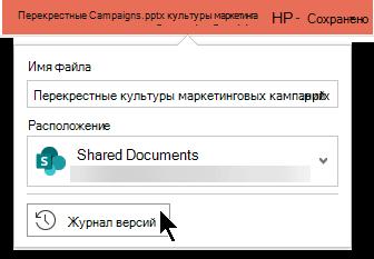 Выберите имя файла в строке заголовка, чтобы получить доступ к журналу версий файла.