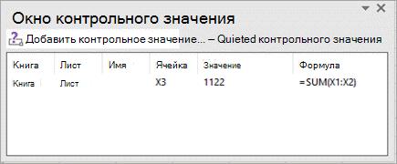 Панель инструментов окна контрольного значения