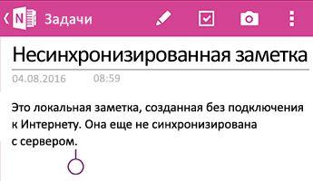 Несинхронизированная заметка в OneNote для Android