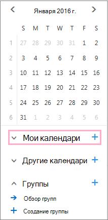 Добавление нового календаря