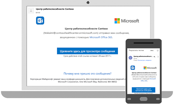 Вы можете читать зашифрованные сообщения на настольном компьютере или мобильном телефоне.