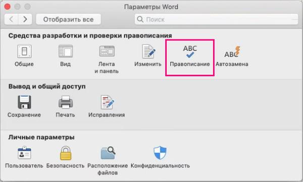 """Нажмите кнопку """"Правописание"""", чтобы изменить параметры проверки орфографии и грамматики."""