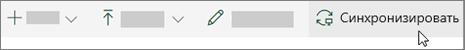 """Панель инструментов SharePoint Online с выбранным параметром """"Синхронизация"""""""
