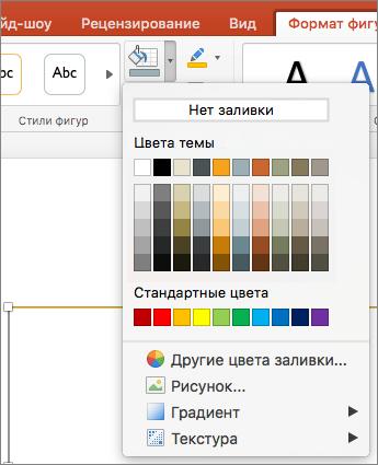 """Снимок экрана: параметры, доступные в меню """"Заливка фигуры"""", включая """"Нет заливки"""", """"Цвета темы"""", """"Стандартные цвета"""", """"Другие цвета заливки"""", """"Рисунок"""", """"Градиентная"""" и """"Текстура""""."""