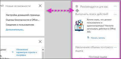 Действие, показывающее перемещение мини-приложения влево в режиме настройки главной страницы Центра безопасности и соответствия требованиям