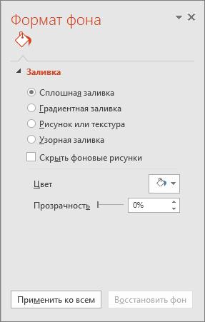 """область """"Формат фона"""" в PowerPoint"""