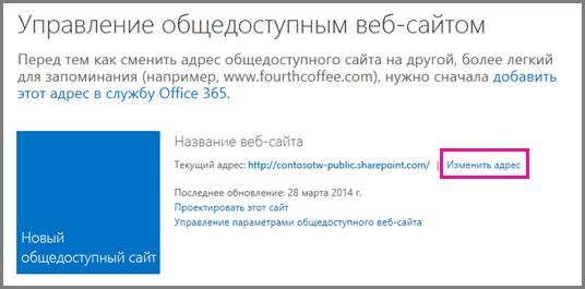"""Страница """"Управление общедоступным веб-сайтом"""", на которой отображается расположение """"Изменение адреса""""."""