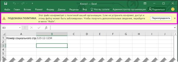 Панель сообщений, на которой отображается подсказка политики в Excel 2016
