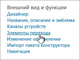 """Элементы навигации в меню """"Параметры сайта"""""""