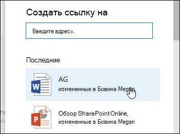 Добавление ссылки на последний элемент в библиотеку документов