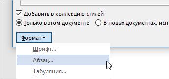 Выберите формат, а затем выберите абзац