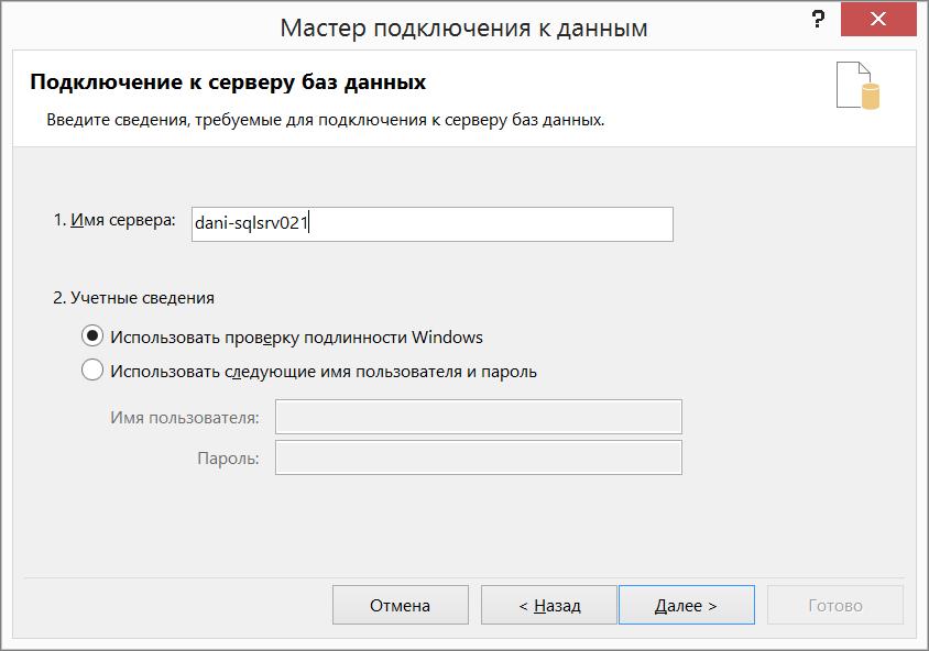 Подключение к серверу базы данных