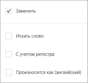 """Параметры поиска для Word Mobile: """"Заменить"""", """"Искать слово"""", """"Учитывать регистр"""", """"Произносится как""""."""