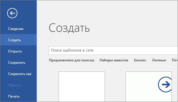 """Экран """"Файл""""> """"Создать"""" в Word2016"""