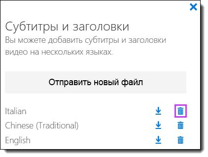 Удаление субтитров в Office365 Видео