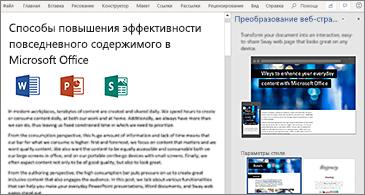 """Слева расположен документ, а справа— область """"Преобразование в веб-страницу"""""""