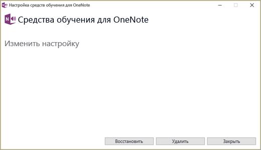 """Экран изменения параметров установки надстройки """"Средства обучения""""."""